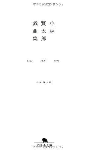 小林賢太郎戯曲集―home FLAT news (幻冬舎文庫)