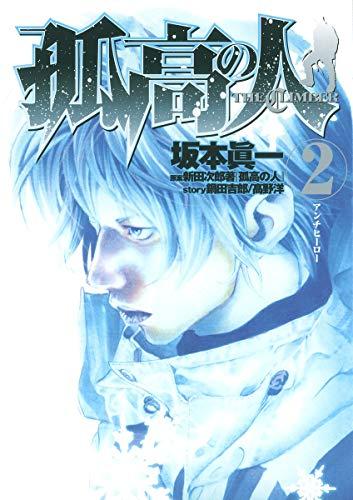 孤高の人 2 (ヤングジャンプコミックス)