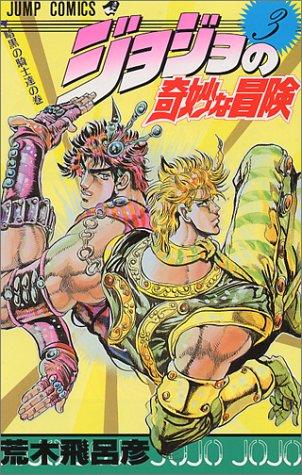 ジョジョの奇妙な冒険 (3) (ジャンプ・コミックス)