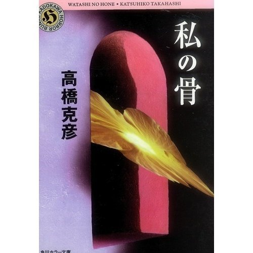 私の骨 (角川ホラー文庫)