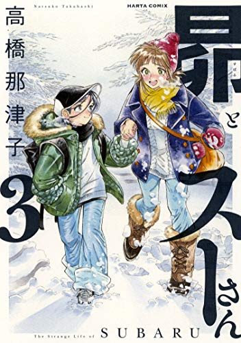 昴とスーさん 3 (ハルタコミックス)