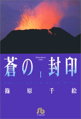 蒼の封印 (1) (小学館文庫)
