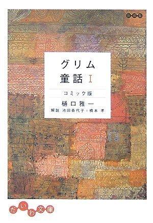 グリム童話 コミック版〈1〉 (だいわ文庫)