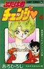 ふたば君チェンジ 第4巻 (ジャンプコミックス)