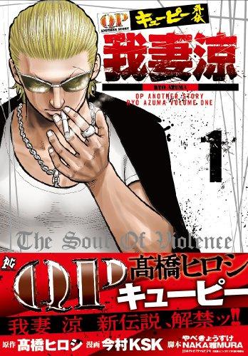 QP外伝我妻涼 1 (プレイコミックス)