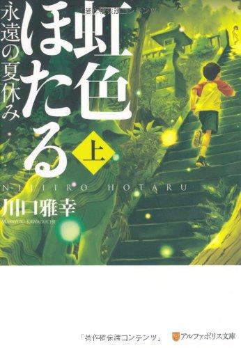 虹色ほたる―永遠の夏休み〈上〉 (アルファポリス文庫)