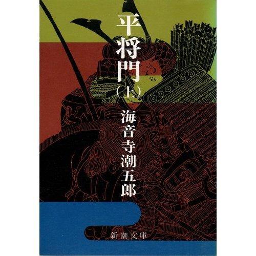 平将門 (上巻) (新潮文庫)