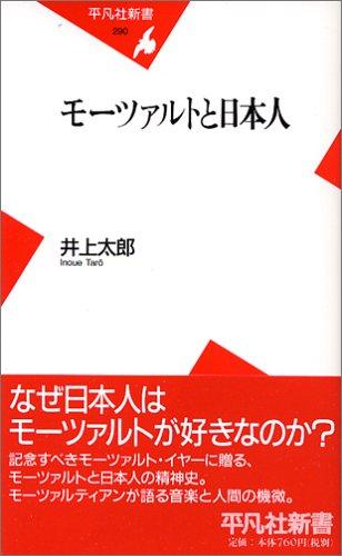 平凡社新書290 モーツァルトと日本人/井上太郎