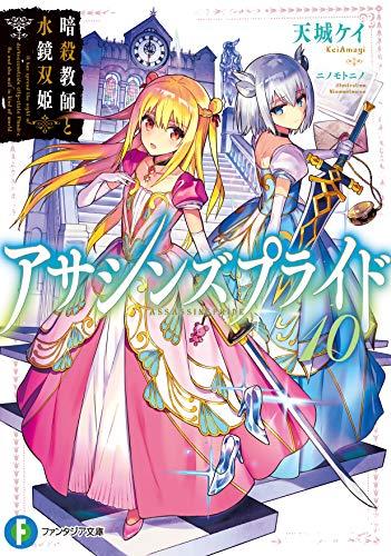 アサシンズプライド10 暗殺教師と水鏡双姫 (ファンタジア文庫)