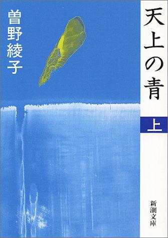 天上の青〈上〉 (新潮文庫)