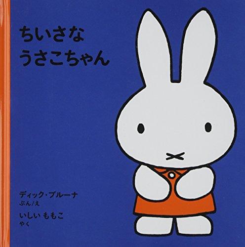 ちいさなうさこちゃん (1才からのうさこちゃんの絵本セット1) (子どもがはじめてであう絵本)