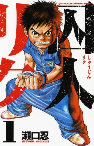 囚人リク 1 (少年チャンピオン・コミックス)