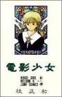 電影少女 1 (ジャンプコミックス)