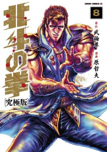 北斗の拳【究極版】 8 (ゼノンコミックスDX)