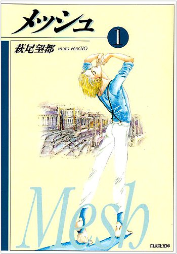 メッシュ (1) (白泉社文庫)