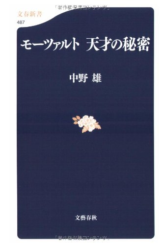 モーツァルト 天才の秘密 (文春新書)