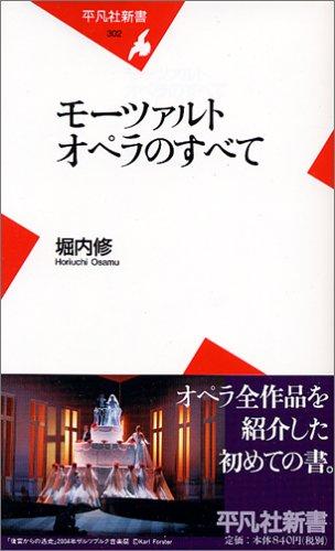 モーツァルト オペラのすべて (平凡社新書)