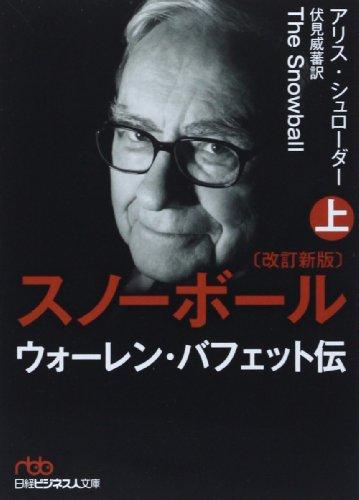 スノーボール(改訂新版)〔上〕 ウォーレン・バフェット伝 (日経ビジネス人文庫)