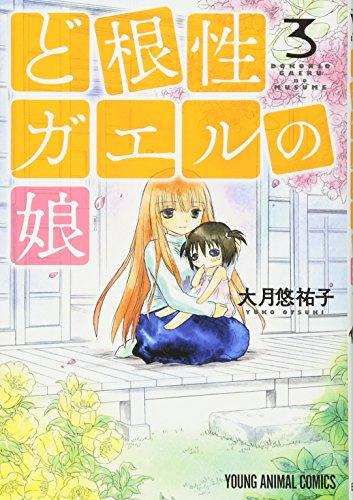 ど根性ガエルの娘 3 (ヤングアニマルコミックス)
