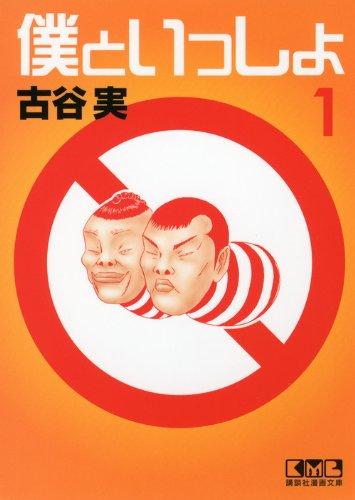 僕といっしょ(1) (講談社漫画文庫)