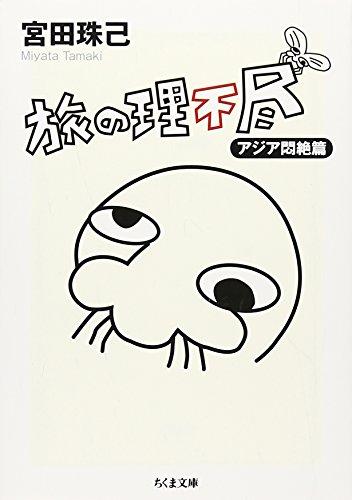 旅の理不尽 アジア悶絶編 (ちくま文庫)