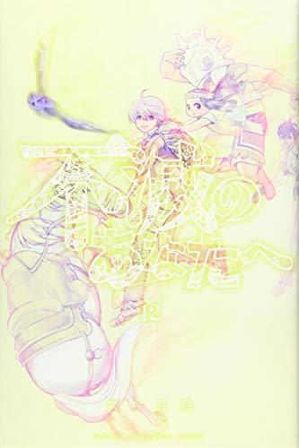 不滅のあなたへ(12) (講談社コミックス)