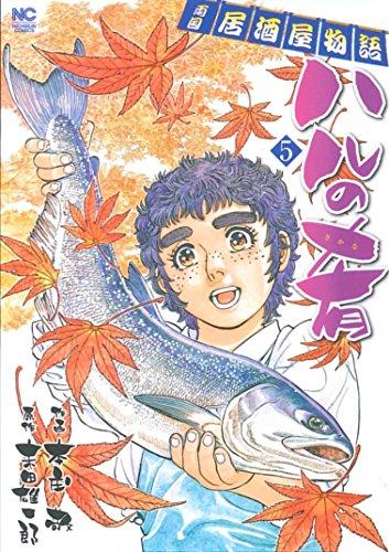 ハルの肴 (5) (ニチブンコミックス)