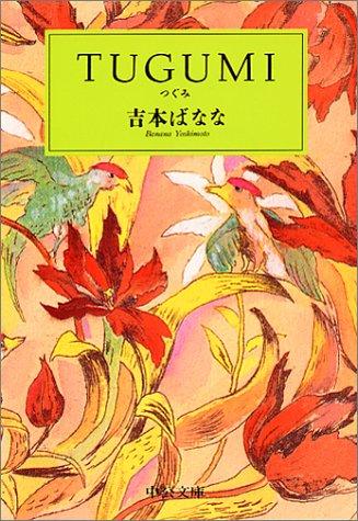 TUGUMI(つぐみ) (中公文庫)