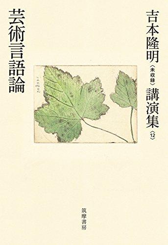 吉本隆明〈未収録〉講演集第12巻 芸術言語論 (シリーズ・全集)