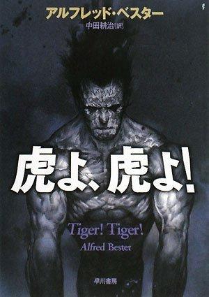 虎よ、虎よ! (ハヤカワ文庫 SF ヘ 1-2)