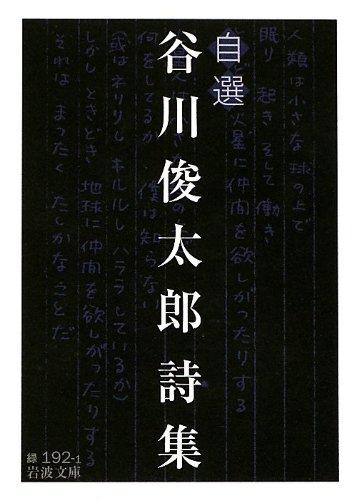 自選 谷川俊太郎詩集 (岩波文庫)