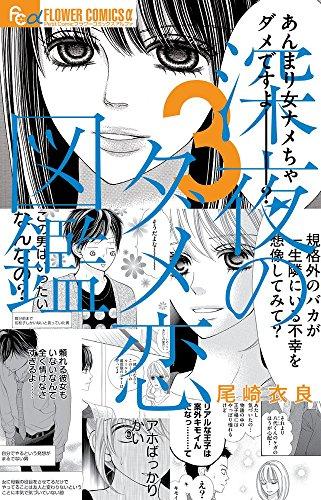 深夜のダメ恋図鑑 3 (フラワーコミックスアルファ)