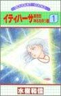 イティハーサ (1) (ぶ~けコミックス (186))