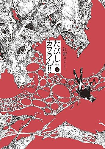たびしカワラん!! (1) (裏少年サンデーコミックス)