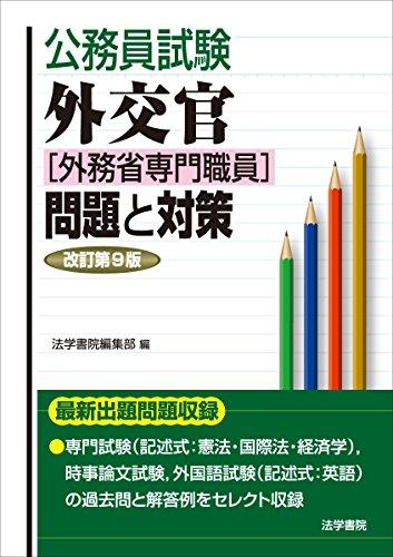 公務員試験 外交官(外務省専門職員)問題と対策