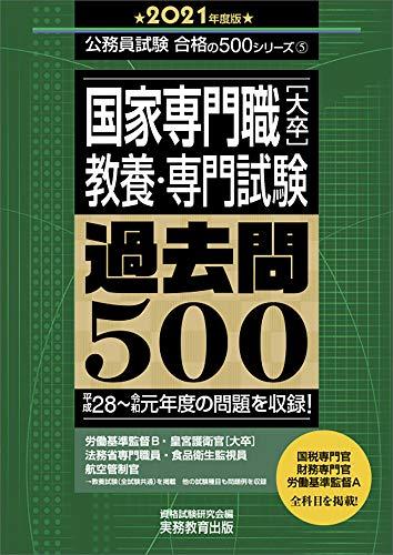 国家専門職[大卒] 教養・専門試験 過去問500 2021年度 (公務員試験 合格の500シリーズ5)