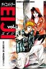 サイコメトラーEIJI (1) (講談社コミックス―Shonen magazine comics (2295巻))