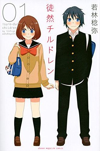 徒然チルドレン(1) (講談社コミックス)