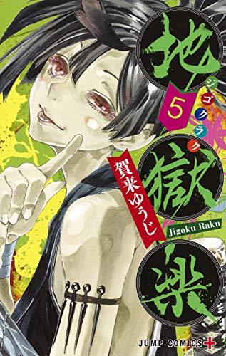 地獄楽 5 (ジャンプコミックス)