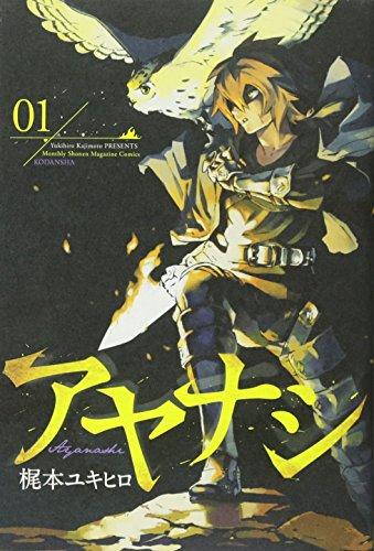 アヤナシ(1) (講談社コミックス月刊マガジン)