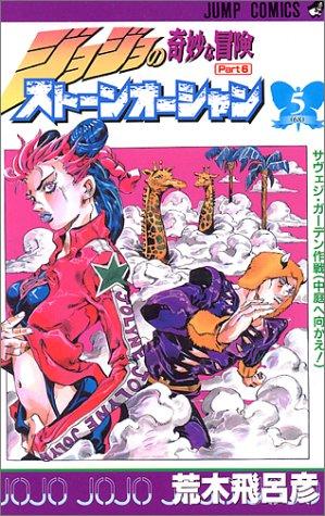 ジョジョの奇妙な冒険 第6部 ストーンオーシャン 5 (ジャンプコミックス)