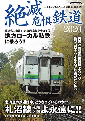 絶滅危惧鉄道 2020 (イカロス・ムック)