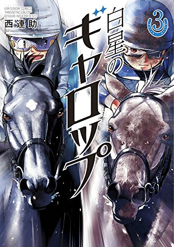 白星のギャロップ(3): 裏少年サンデーコミックス