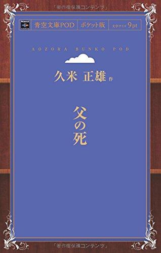 父の死 (青空文庫POD(ポケット版))