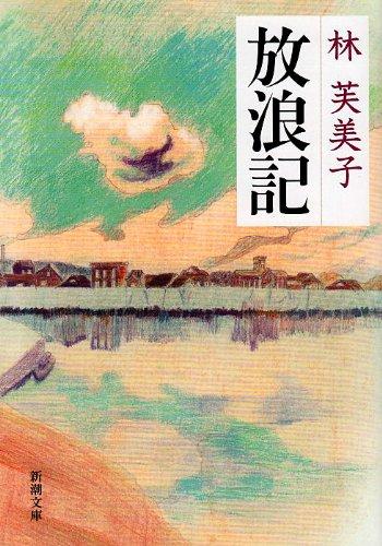 放浪記 (新潮文庫)
