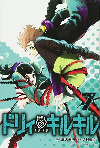 ドリィ キルキル(7) (講談社コミックス)