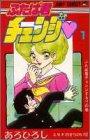 ふたば君チェンジ 第1巻 (ジャンプコミックス)