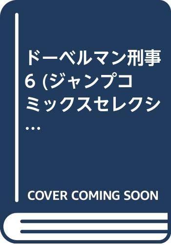 ドーベルマン刑事 6 (ジャンプコミックスセレクション)