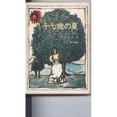 十七歳の夏 (角川文庫)