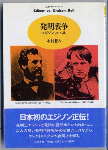 発明戦争―エジソンvs.ベル (ちくまプリマーブックス)